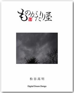Monogatariya_cover